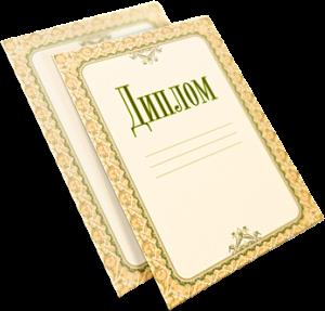 Печать грамот дипломов сертификатов Типография Крафт Красноярск Печать грамот дипломов сертификатов